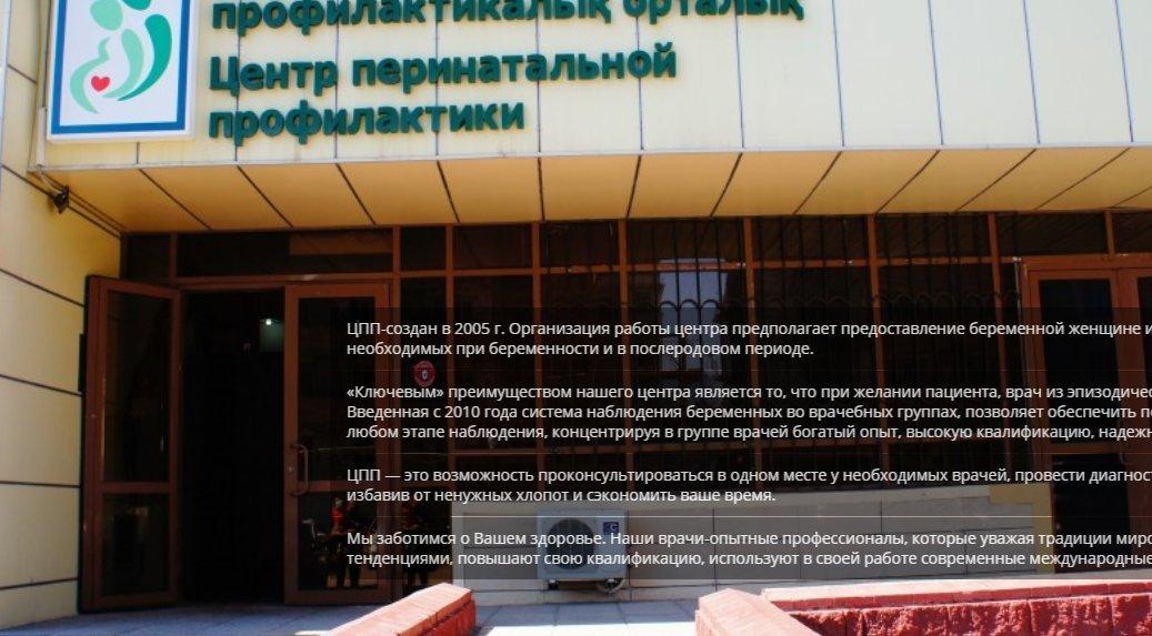 фотография Центра перинатальной профилактики