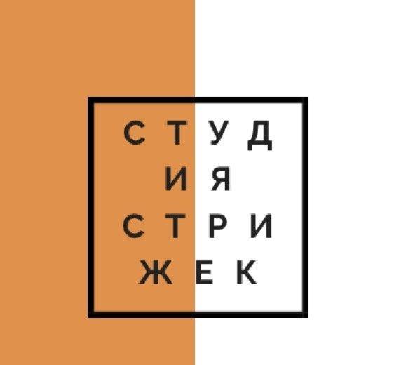 Фотогалерея - Салон красоты СТУДИЯ СТРИЖЕК на Бойцовой улице, 24 к3
