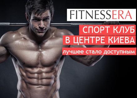 фотография Тренажерного зала FitnessEra на улице Богдана Хмельницкого