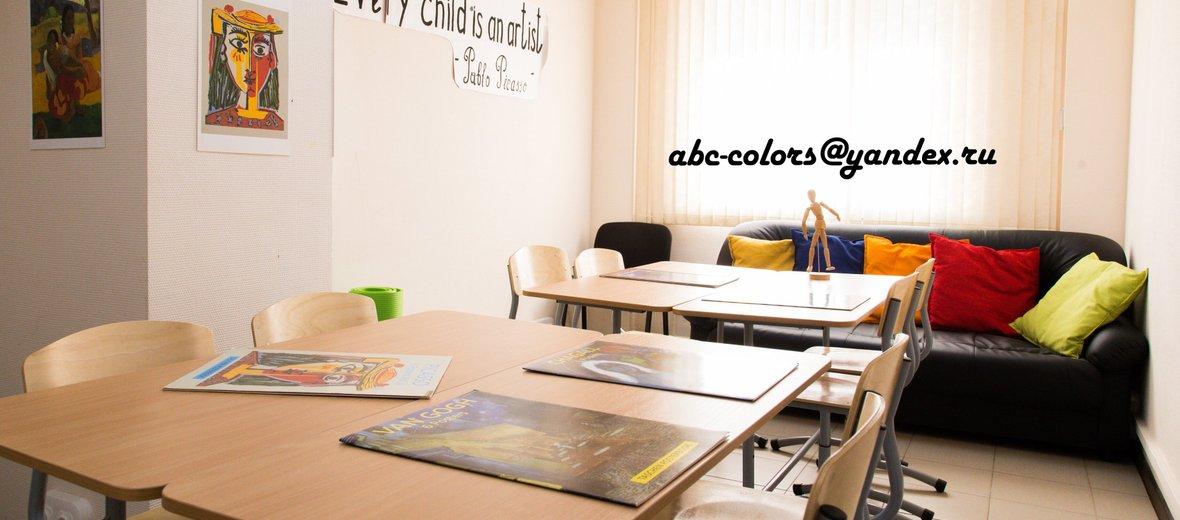 Фотогалерея - Детский развивающий центр Азбука цвета на Изюмской улице