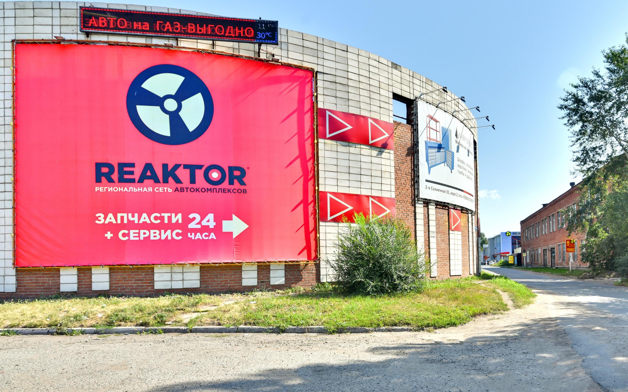 фотография Региональная сеть автокомплексов Реактор на улице Панфилова