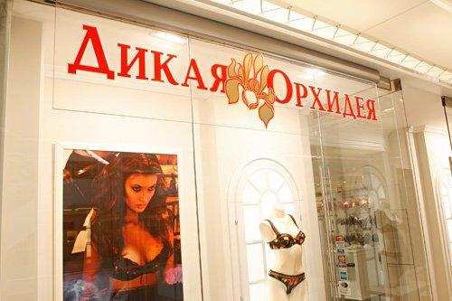 магазин женского белья дикая орхидея