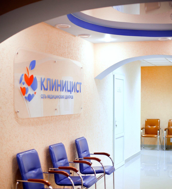 фотография Клиники Клиницист на Ставропольской улице
