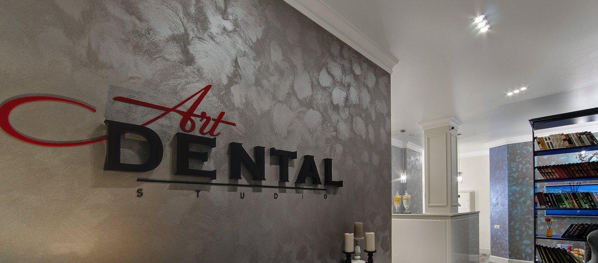 Фотогалерея - Стоматология Art Dental Studio на улице Маршала Тухачевского, 58 к 3