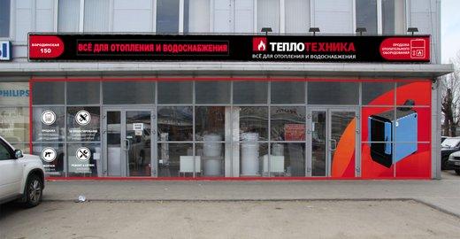 фотография Торгово-проектной компании Теплотехника на Бородинской улице