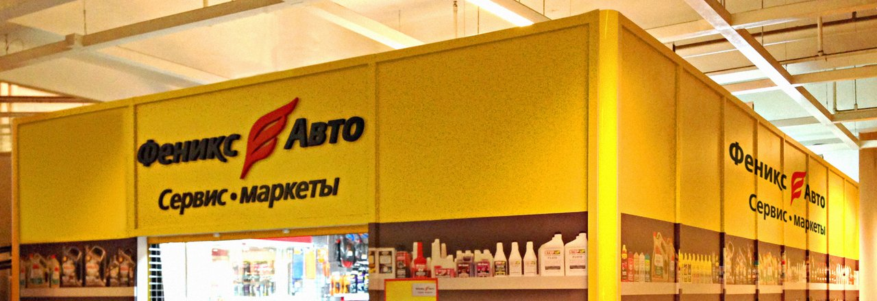 фотография Сервис-маркет Феникс-Авто в ТЦ Мега Омск