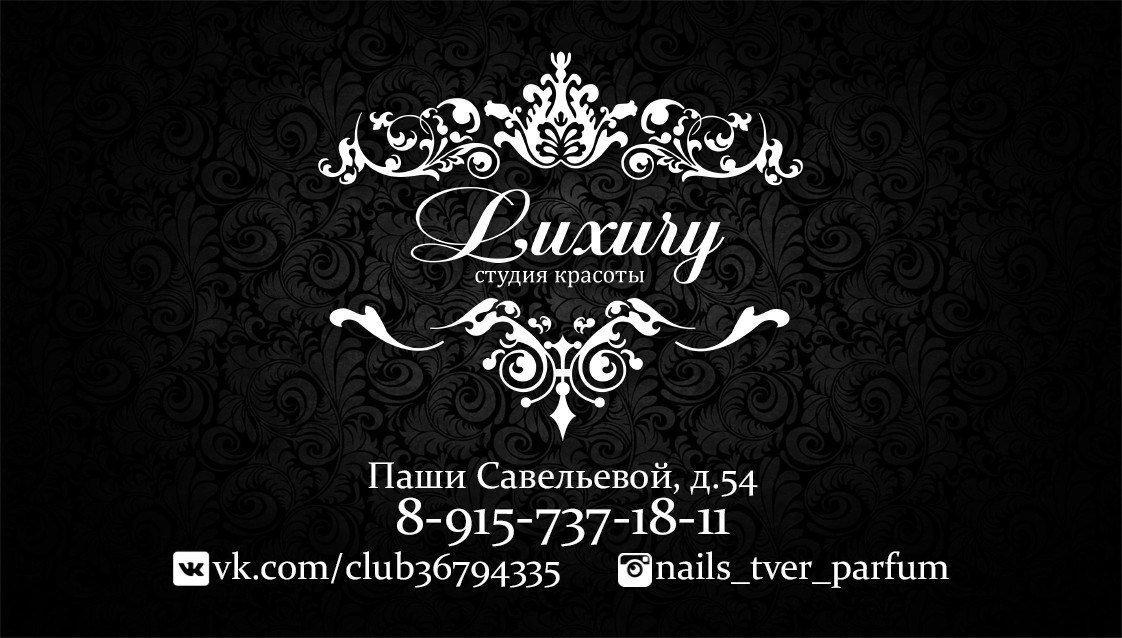 фотография Студии красоты Luxury