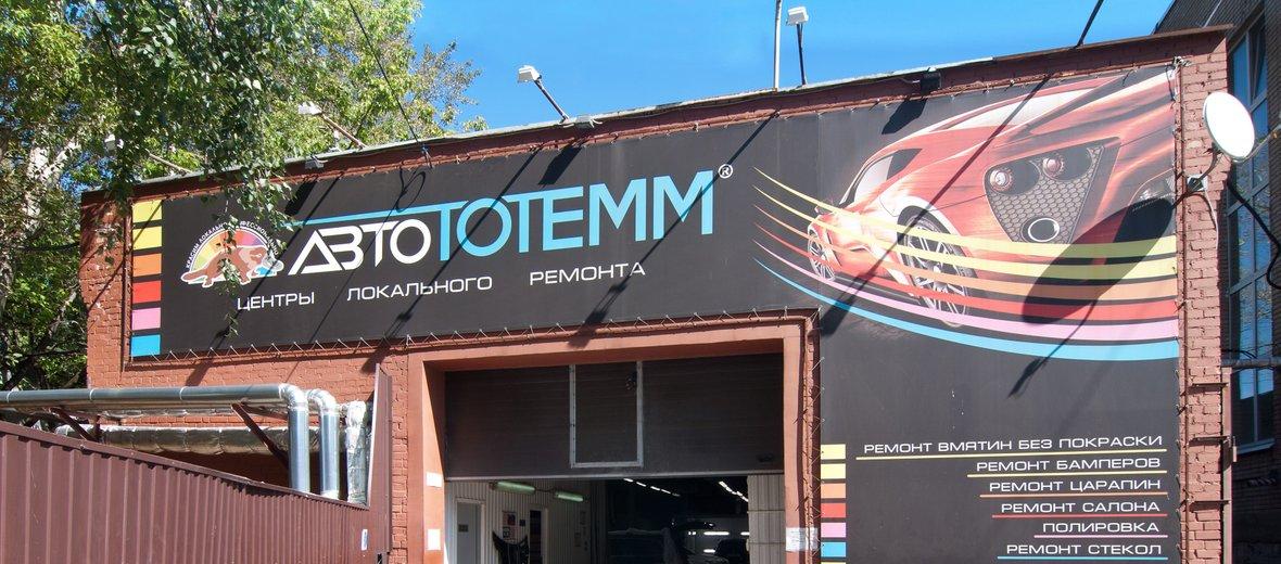 Фотогалерея - АвтоТОТЕММ, сеть автоцентров