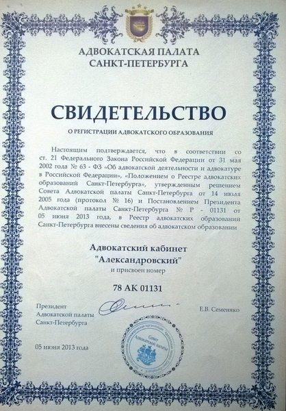 народный советник юридическая консультация