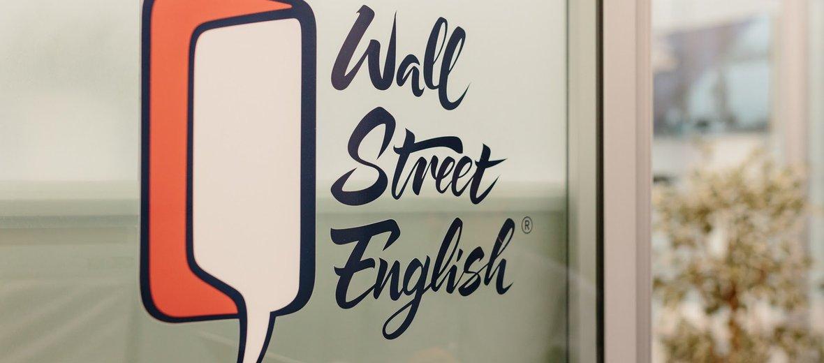 Фотогалерея - Wall Street English