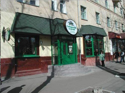 фотография Ресторана Сибирская корона на проспекте Мира