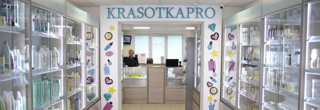 фотография Магазина косметики КрасоткаПро на Невском проспекте