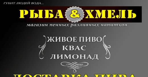 фотография Магазина разливного пива Рыба и хмель на Осташковской улице