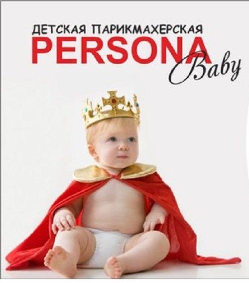 фотография Детской парикмахерской PersonaBaby