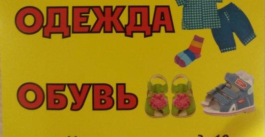 Магазин детских игрушек ЛИСЁНОК, обуви и одежды на метро Новокосино - отзывы,  фото, каталог товаров, цены, телефон, адрес и как добраться - Магазины ... df1a4c687dd