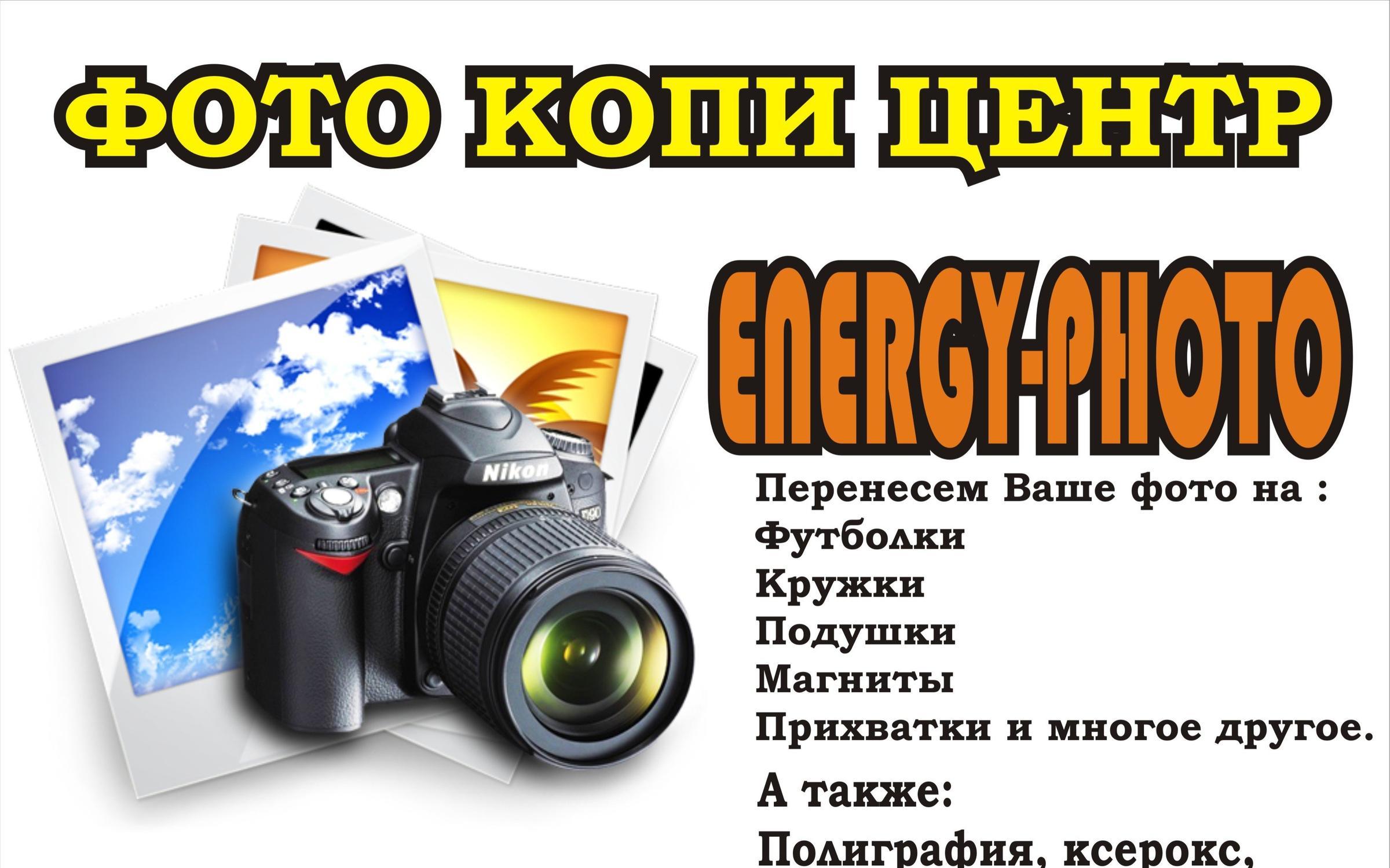 фотография Фотокопицентра Energy-Box на проспекте Науки, 24 к 1