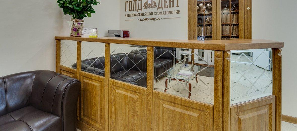 Фотогалерея - Клиника семейной стоматологии Голд Дент