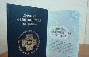 Оформление медицинская книжки казань миграционный учет иностранных граждан 2015 новое