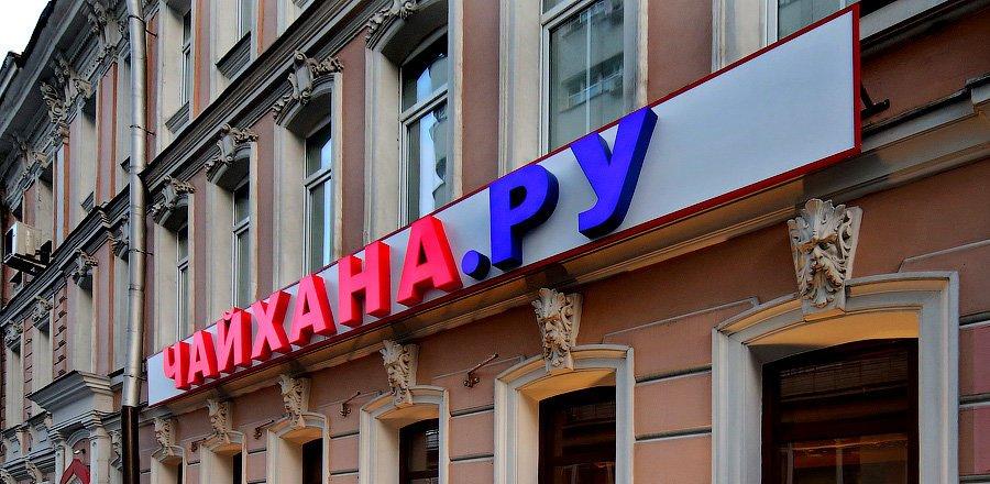 фотография Ресторана Чайхана.Ру на улице Петровка