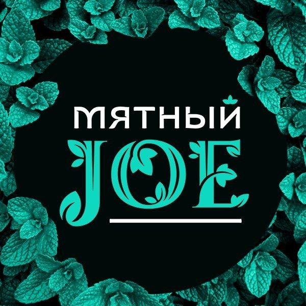 фотография Кальян-бара Мятный JOE на Депутатской улице, 2