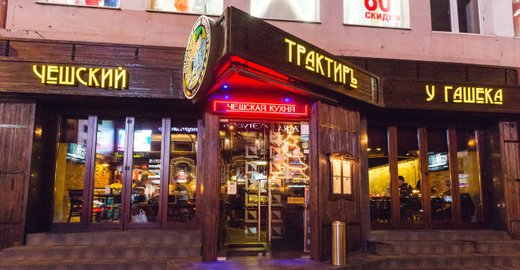 фотография Чешского трактира У Гашека на Ленинском проспекте