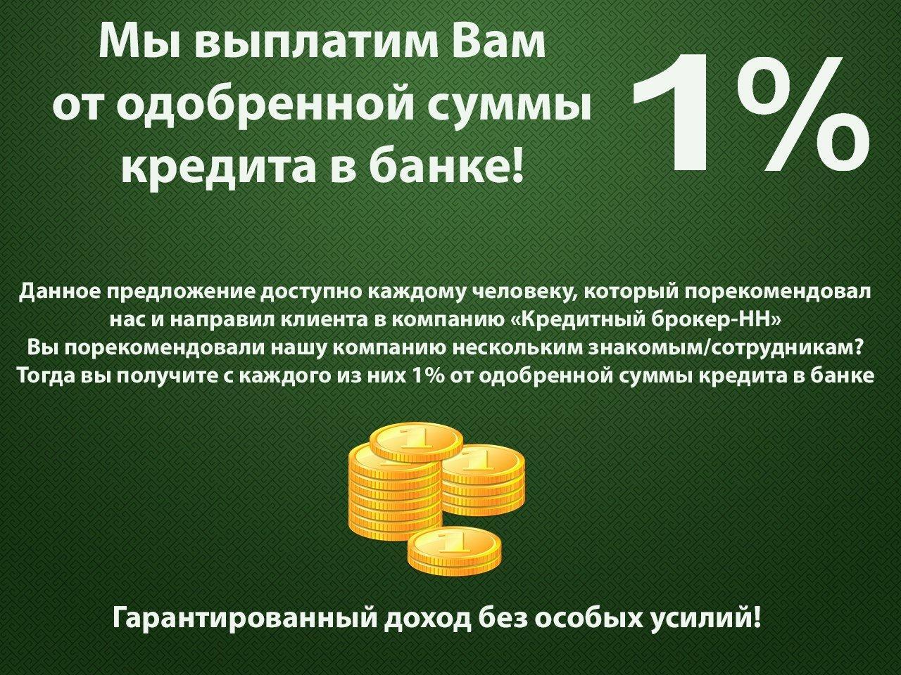 рефинансирование займа под залог недвижимости красноярск