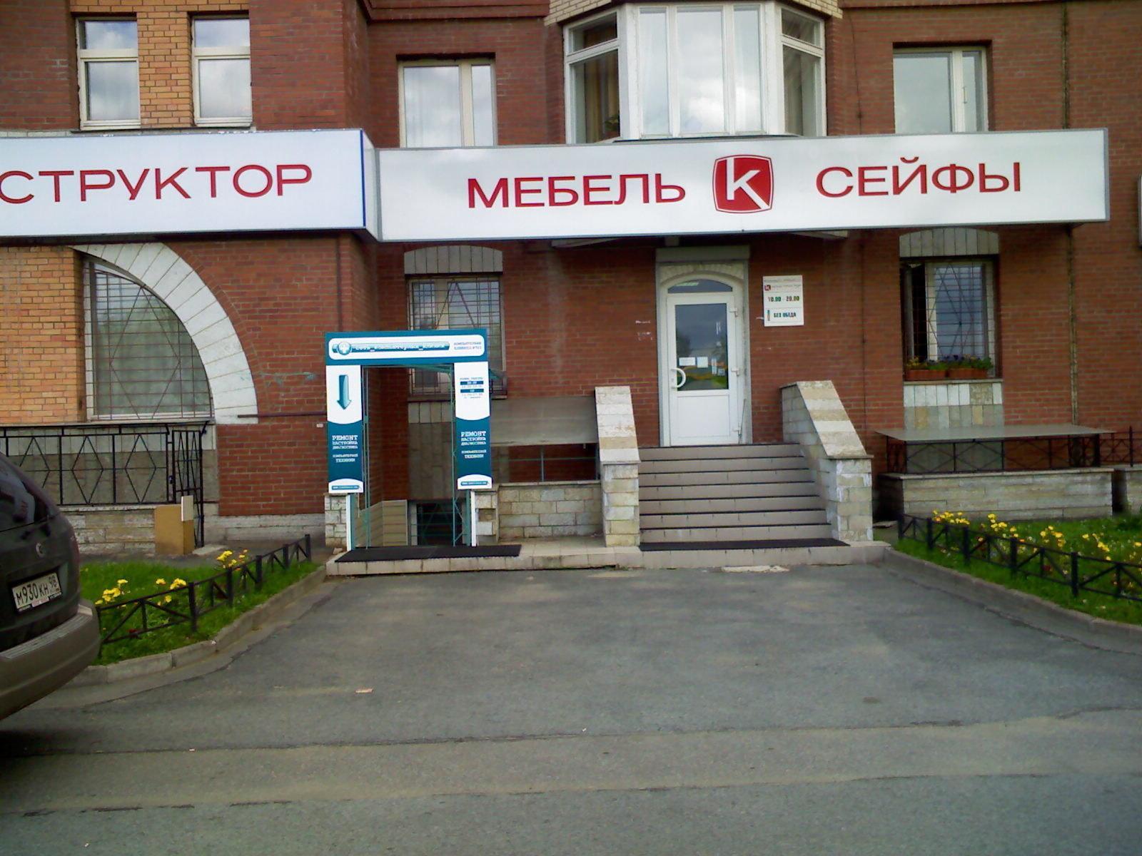фотография Сеть сервисных центров по гарантийному и послегарантийному ремонту и обслуживанию компьютерной техники ДИКОМ сервис на Коломяжском проспекте