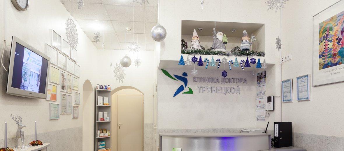 Фотогалерея - Клиника доктора Трубецкой на метро Варшавская