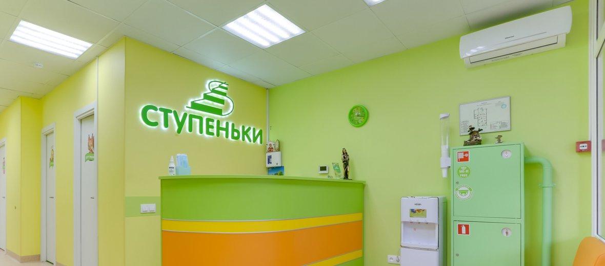 Фотогалерея - Реабилитационный центр Ступеньки на улице Липовый Парк в Коммунарке