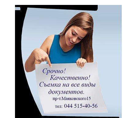 Фотосалон киев вакансии работа для девушек в москве от 17 лет вакансии