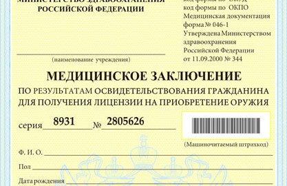 Справка 002 о у Тимирязевский район Справка о кодировании от алкоголизма Улица Чичерина
