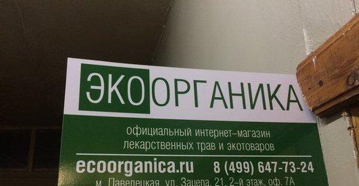 фотография Интернет-магазина лекарственных трав и экотоваров ЭКООРГАНИКА на улице Зацепа