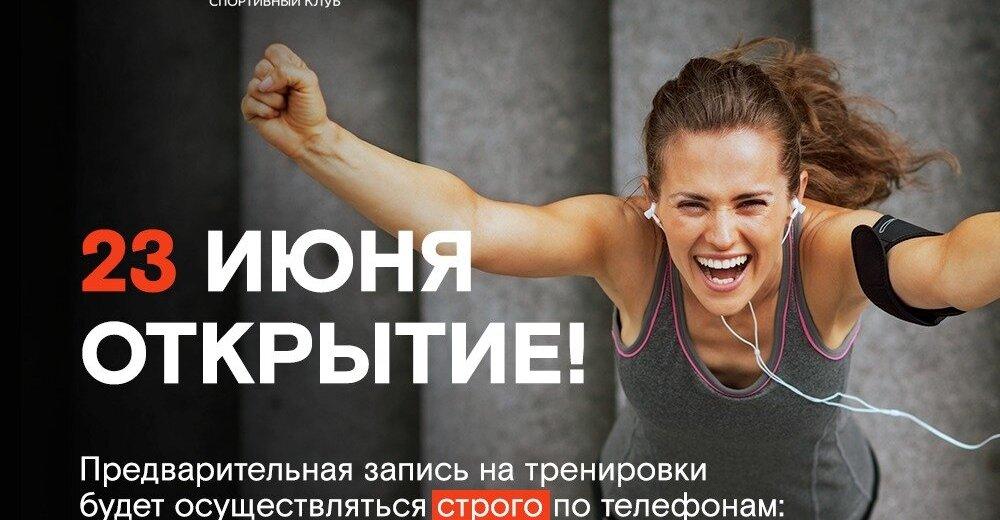 Фотогалерея - Фитнес клуб Путь силы на Россошанской улице