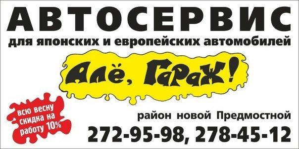 фотография Автосервиса Але, ГАРАЖ! в Свердловском районе