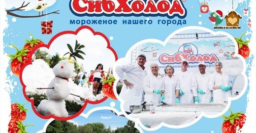 фотография Киоска по продаже мороженого Сибхолод на улице Звездова