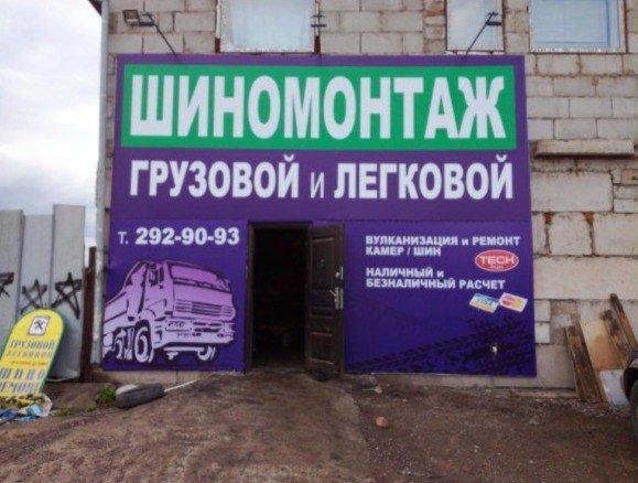 фотография Грузовой шиномонтаж в Кубековской промзоне