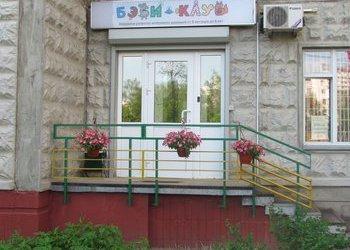 фотография Центра раннего развития Бэби-клуб в Медведково