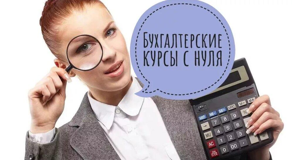 Бухгалтер ооо обучение ищу бухгалтера в бюджетную организацию москва
