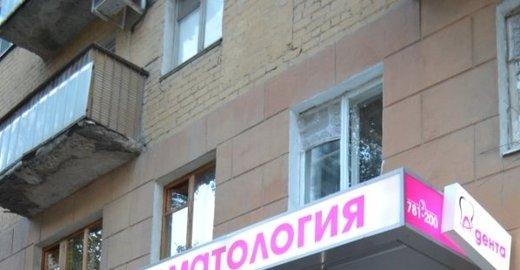 фотография Стоматологии Адента на улице Чернышевского