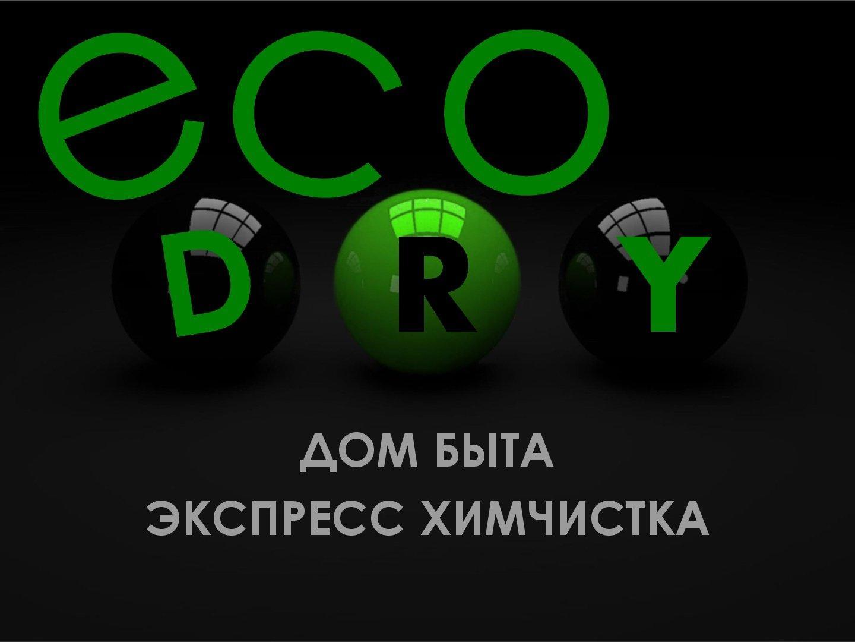 фотография Сеть салонов бытовых услуг Eco-dry на Летниковской улице
