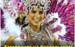 фотография Курсы португальского языка