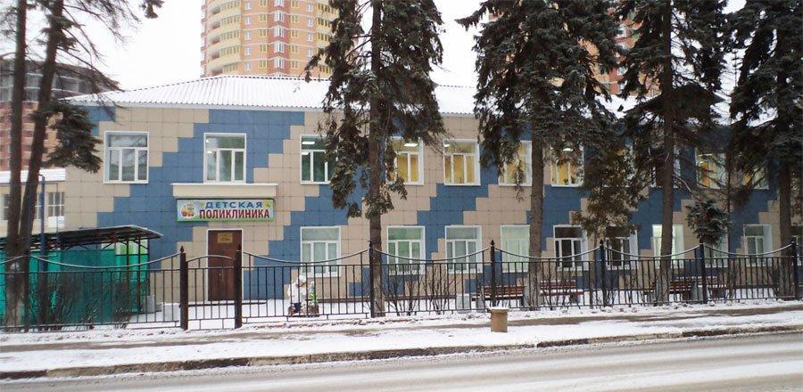 фотография Поликлиники №17 Балашихинская областная больница на улице Маяковского в Железнодорожном