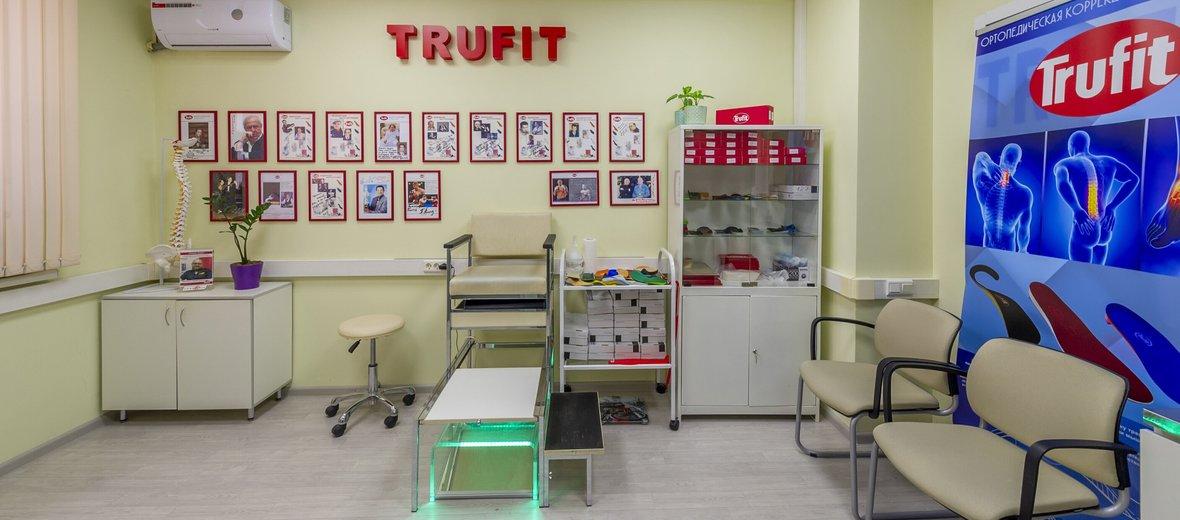 Фотогалерея - Центр коррекции патологии стопы Trufit на улице Большая Полянка