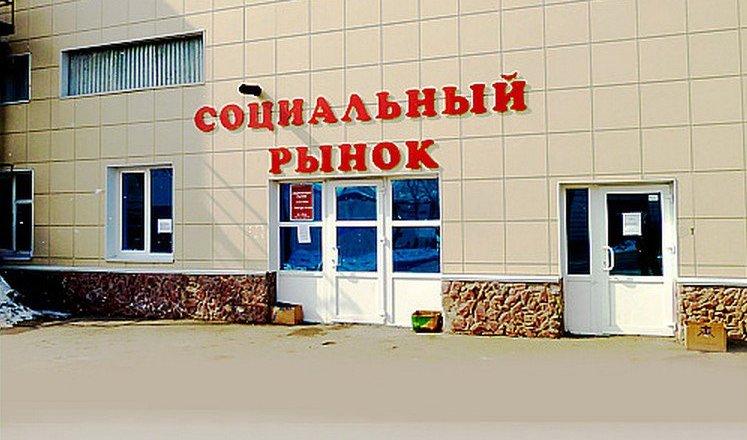 фотография Социальный рынок в Советском административном округе