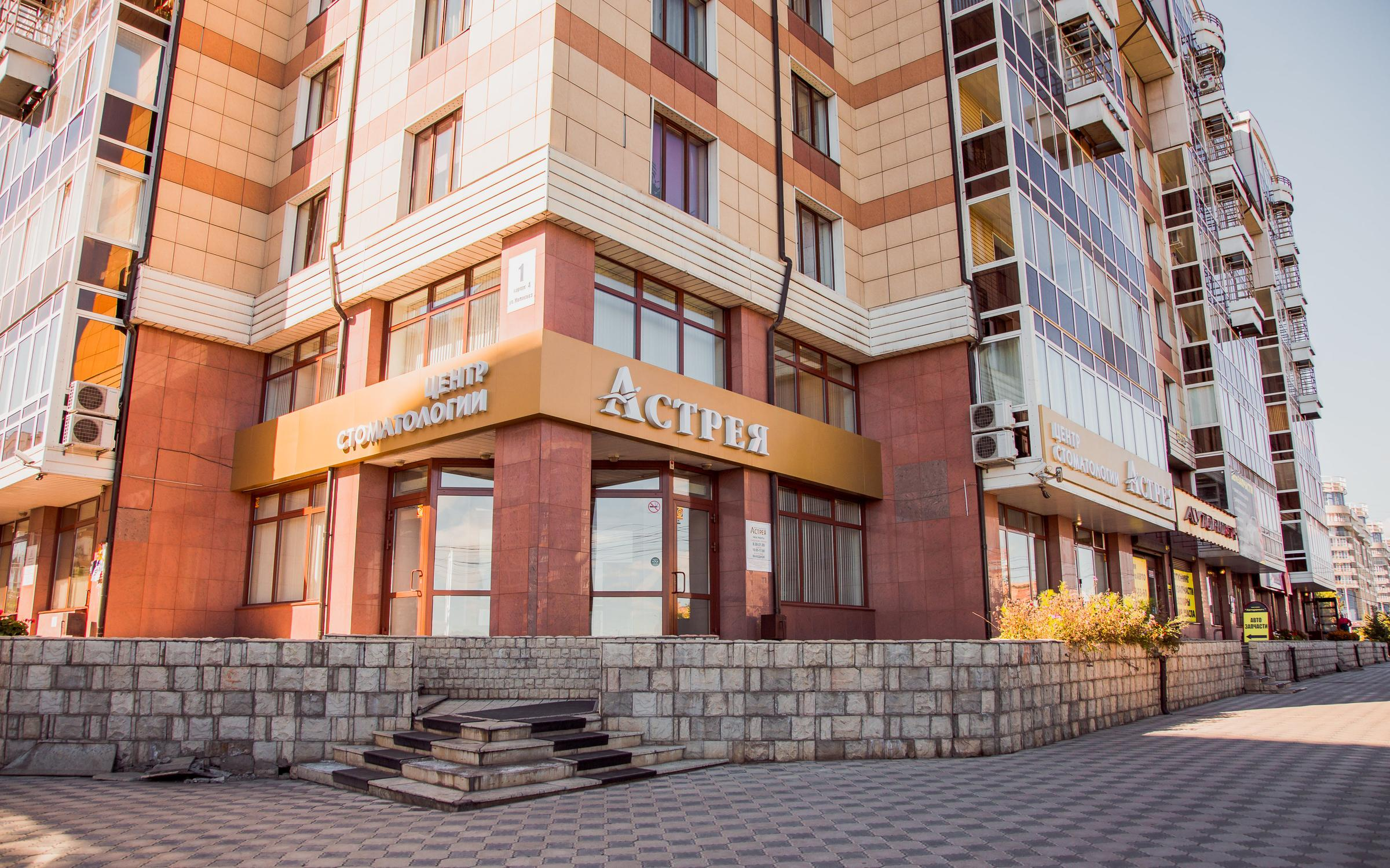 фотография Центра стоматологии Астрея на улице Молокова