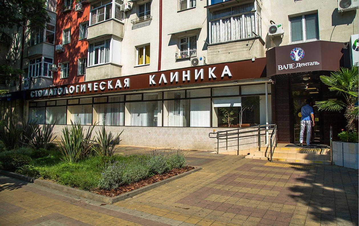 фотография Стоматологической клиники ВАЛЕ-Денталь на улице Чайковского