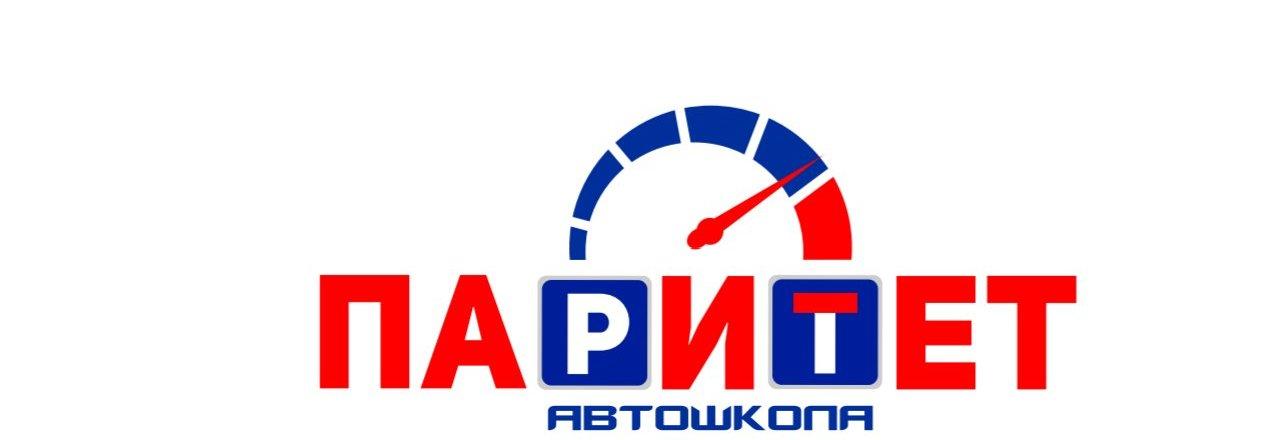 фотография Автошколы Паритет в Свиблово
