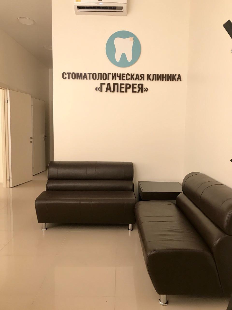 фотография Стоматологической клиники Галерея на улице Навагинской