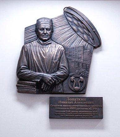 фотография НИИ урологии им. Н.А. Лопаткина