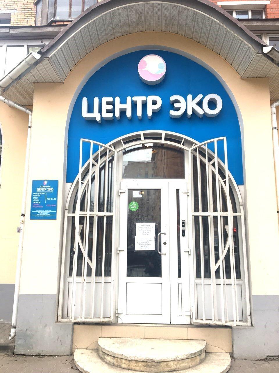 фотография Центра ЭКО на улице Плеханова
